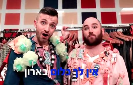 צמד הכיף: לאון שניידרובסקי ויואב מאיר מרימות בלהיט שעומד להפוך לויראלי