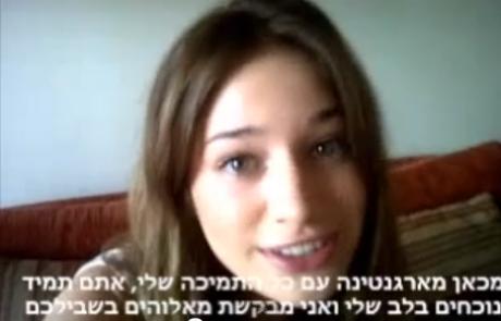 """ויקטוריה מ'האח הגדול"""" במסר מיוחד: """"אתם בלב שלי, מקווה לחזור לישראל"""""""